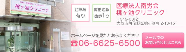 桃ヶ池クリニック 〒545-0012大阪市阿倍野区桃ヶ池町2-13-15 電話番号:06-6625-6500